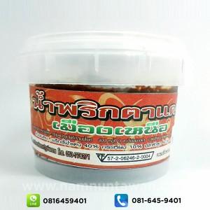 น้ำพริกตาแดง เวียงพางคำ (70 กรัม)