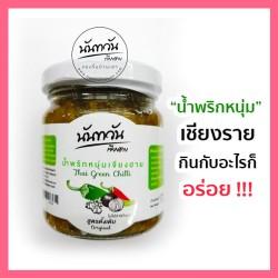 น้ำพริกหนุ่ม นันทวัน เจียงฮาย (170 กรัม) 1 กระปุก