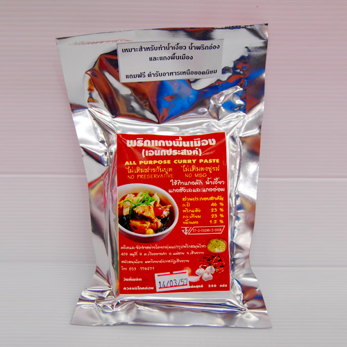 น้ำพริกแกงพื้นเมือง (เวียงพางคำ) 450 กรัม