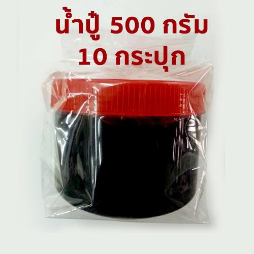 น้ำปู๋ กระปุกใหญ่ (500 กรัม) ราคาส่ง 10 กระปุก