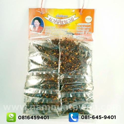 น้ำพริกลาบแม่จันนวล (200 กรัม)