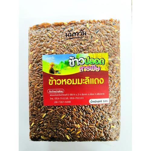 ข้าวหอมมะลิแดง นันทวัน (1,000 กรัม) ปลอดสารพิษ