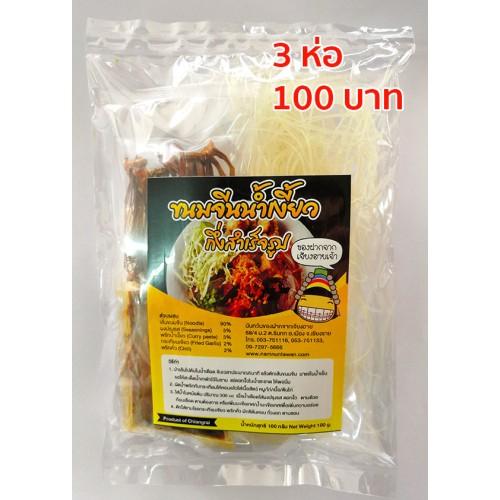 ขนมจีนน้ำเงี้ยว กึ่งสำเร็จรูป (100 กรัม) 3 ห่อ