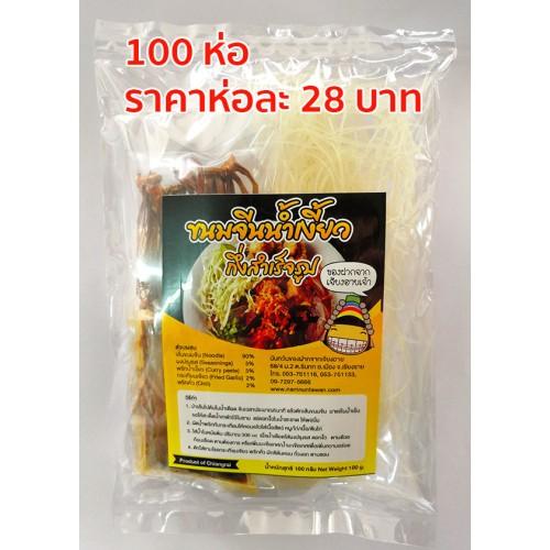 ขนมจีนน้ำเงี้ยว กึ่งสำเร็จรูป (100 กรัม) 100 ห่อ