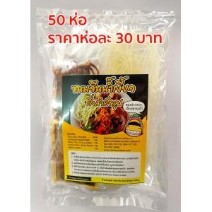 ขนมจีนน้ำเงี้ยว กึ่งสำเร็จรูป (100 กรัม) 50 ห..