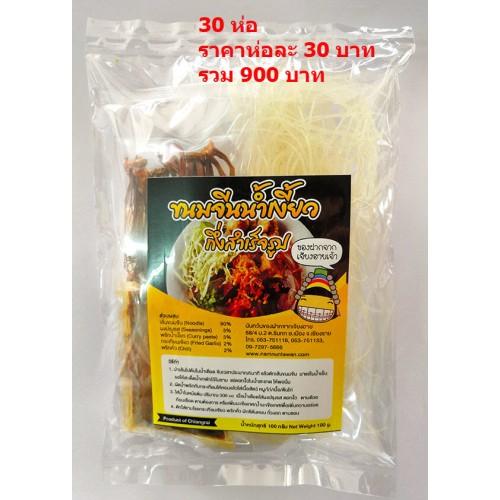ขนมจีนน้ำเงี้ยว กึ่งสำเร็จรูป (100 กรัม) 30 ห่อ