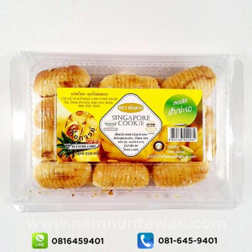 คุกกี้เด่นดวง สอดไส้สับปะรด (250 กรัม)