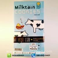 Milktain Cookies Milky Soft (300 gram)
