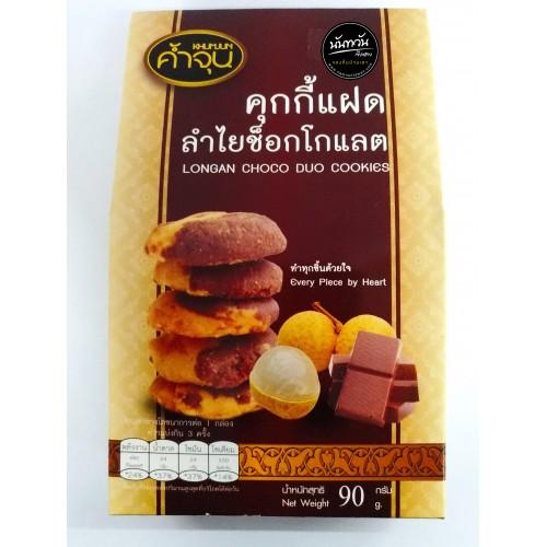 คุกกี้แฝดลำไยช็อกโกแลต (90 กรัม)