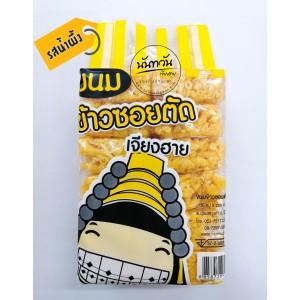 ข้าวซอยตัด นันทวัน รสน้ำผึ้ง (230 กรัม)