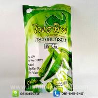 Okra Chips Original Flavour (40 gram)