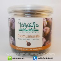 Sweet and Sour Dried Plum 180 gram