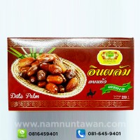 Dried Date Plum (250 gram)